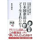 原典から読み解く日米交渉の舞台裏 日本国憲法はどう生まれたか? (ディスカヴァー携書)
