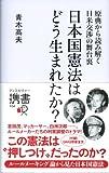 日本国憲法はどう生まれたか? 原典から読み解く日米交渉の舞台裏 (ディスカヴァー携書)