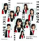 TIKI BUN/シャバダバ ドゥ〜/見返り美人