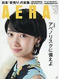 AERA(アエラ) 2016年 1/18 号 [雑誌]