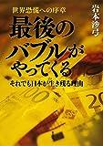 世界恐慌への序章 最後のバブルがやってくる それでも日本が生き残る理由