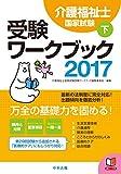 介護福祉士国家試験受験ワークブック2017下