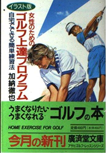 イラスト版 女性のためのゴルフ上達プログラム—自宅でできる簡単練習法 (広済堂文庫—アサヒゴルフ・レッスンシリーズ)