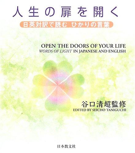 人生の扉を開く―日英対訳で読むひかりの言葉