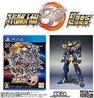 【PS4】スーパーロボット大戦30 超限定版 METAL ROBOT魂(Ka signature) SIDE OG ヒュッケバイン30 同梱 【早期購入特典】各種ミッションがダウンロードできる特典コード(封入)【Amaz