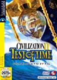シヴィライゼーションII テスト オブ タイム (説明扉付スリムパッケージ版)