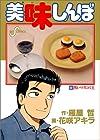 美味しんぼ 第50巻