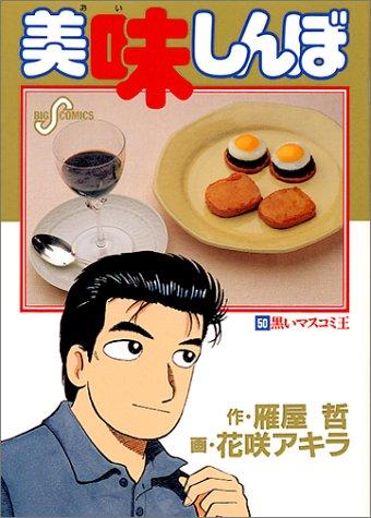 美味しんぼ (50) (ビッグコミックス)の詳細を見る