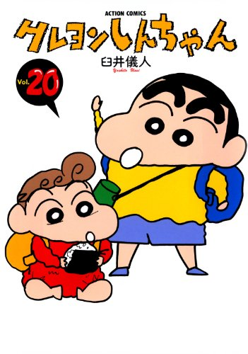 [臼井儀人]のクレヨンしんちゃん : 20 (アクションコミックス)