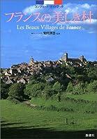 フランスの美しき村―コンプリート・ガイドブック