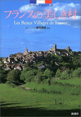 フランスの美しき村―コンプリート・ガイドブックの詳細を見る