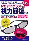 PCアイグラスつき視力回復ブック—PC、スマホ、ゲーム機の有害光線《ブルーライト》を防ぐ (主婦の友生活シリーズ)