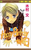 Happy Birthday to ME / 木村 文 のシリーズ情報を見る