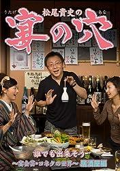 松尾貴史の宴の穴 誰でも出来そう~宴会芸・コネタの世界~(居酒屋編) [DVD]