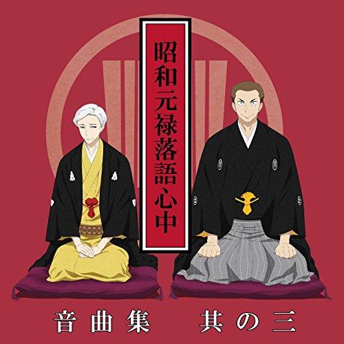 昭和元禄落語心中音曲集其の三