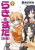 らき☆すた(9) 【前編】 らき☆すた 【分割版】 (カドカワデジタルコミックス)