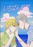 いちばん綺麗 ─ A splendored thing (ウィングス・コミックス)