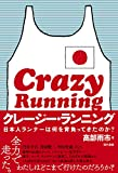 クレージー・ランニング-日本人ランナーは何を背負ってきたのか