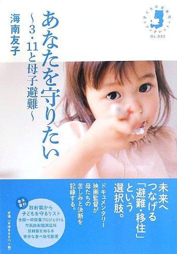 あなたを守りたい: 3・11と母子避難 (子どもの未来社ブックレット)