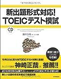 TOEICテスト模試〈CD付き〉