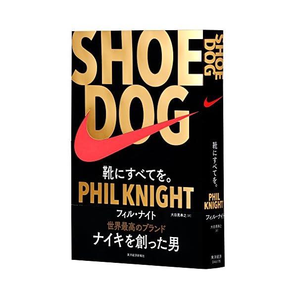 SHOE DOG(シュードッグ)の紹介画像2