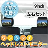ヘッドレストモニター ワンタッチリアタイプ 9インチ 【モニター×金具2組set】