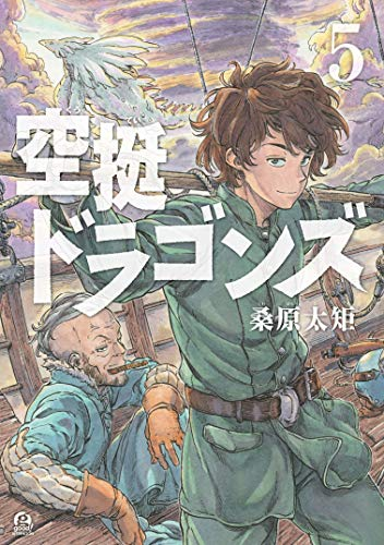 [桑原太矩] 空挺ドラゴンズ 第01-05巻