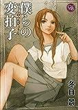 僕らの変拍子 (幻冬舎コミックス漫画文庫)
