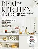 REAL KITCHEN&INTERIOR―大人のための、ほんとうのキッチン&インテリア (小学館SJ・MOOK)
