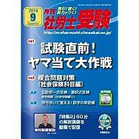 【CD-ROM付】月刊社労士受験2018年9月号