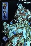 爆走艶歌 紅魅兎 / 夢来鳥 ねむ のシリーズ情報を見る