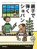 ピアノスタイル 親子で弾くショパン 名曲がらくらく弾ける!子供から大人まで楽しめるやさしい連弾集 (CD付き) 画像