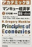 マンキュー経済学 I ミクロ編(第3版)アカデミック版 書籍+eBook
