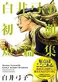 白井弓子初期短篇集 (IKKI COMIX rare / 白井 弓子 のシリーズ情報を見る
