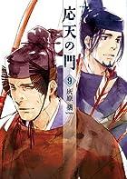 応天の門 第09巻
