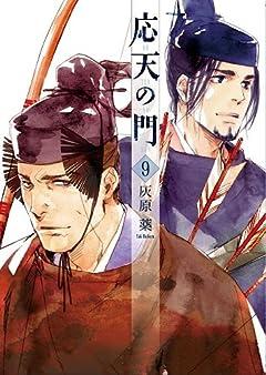 応天の門 9 (BUNCH COMICS)
