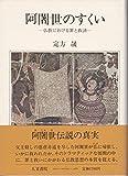 阿闍世のすくい―仏教における罪と救済 (1984年)