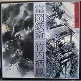 現代の水墨画〈1〉富岡鉄斎・竹内栖鳳