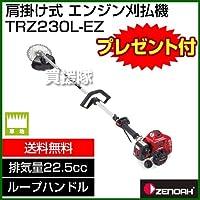 ゼノア 肩掛け式 エンジン 刈払機 TRZ230L-EZ [排気量22.5cc][ループハンドル]
