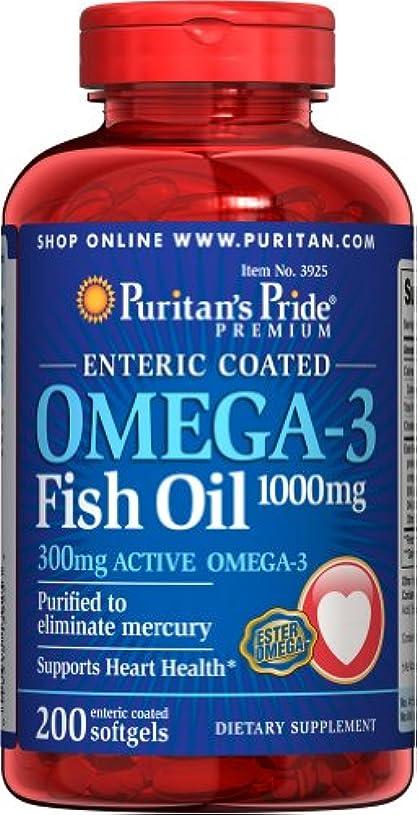全く寛大なペンスピューリタンズプライド(Puritan's Pride) オメガ3 魚油 フィッシュオイル 1000 mg.コーティングタイプ コーティング加工ソフトジェル