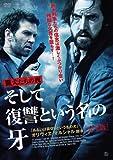 猟犬たちの夜 そして復讐という名の牙 完全版 [DVD]