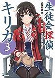 生徒会探偵キリカ(3) (シリウスKC)