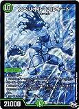デュエルマスターズ新4弾/DMRP-04魔/S7/秘/SS/スペリオル・シルキード