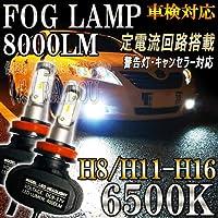プロボックス H17.8~H26.7 NCP・NLP50系 LED フォグランプ H8 H11-H16 ファンレス 6500k ホワイト 車検対応