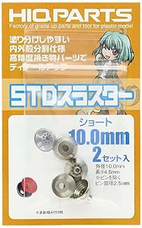ハイキューパーツ STD-S100STDスラスター ショート10.0mm 2セット入