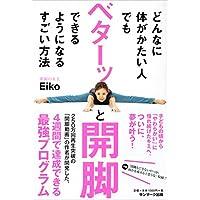 Eiko (著) (134)新品:   ¥ 1,404 ポイント:43pt (3%)35点の新品/中古品を見る: ¥ 1,200より