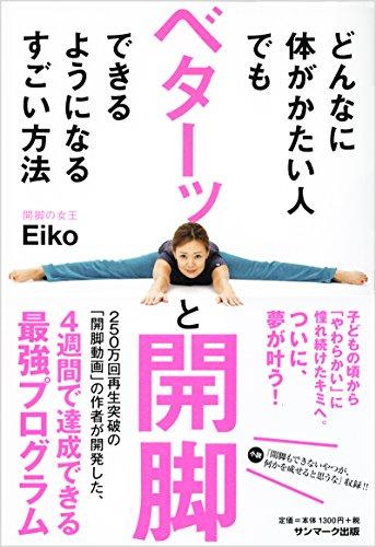 どんなに体がかたい人でもベターッと開脚できるようになるすごい方法 / Eiko