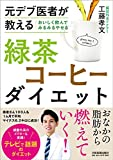 元デブ医者が教える おいしく飲んでみるみるやせる 緑茶コーヒーダイエット