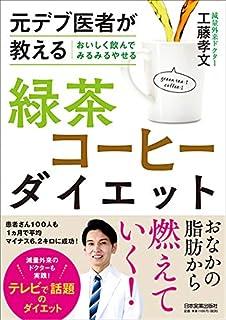 元デブ医者が教える おいしく飲んでみるみるやせる 緑茶コーヒーダイエット 気になる本