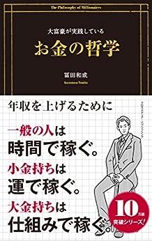 [冨田和成]の大富豪が実践しているお金の哲学